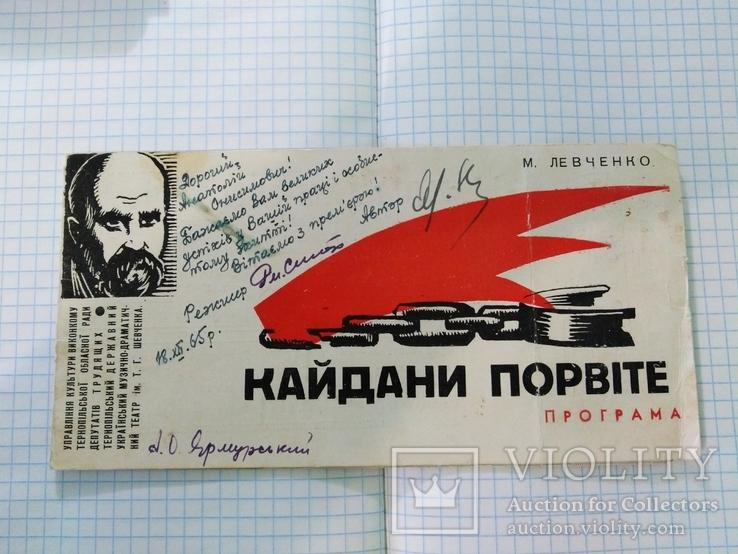 Пригласительний билет с подписью режисера и автора Драми Кайдани поовітет 1965 г