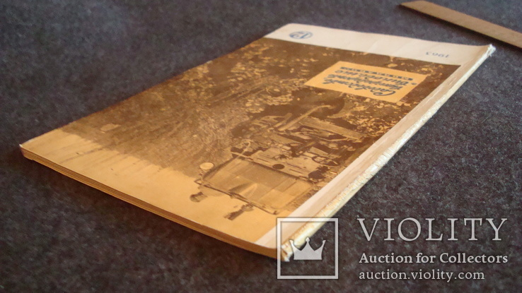 Садоводство, виноградарство и виноделие Молдавии 12/1963, фото №7