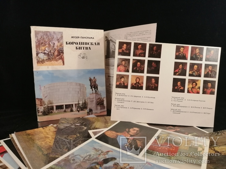 Фотобуклети 1975р. Музей-панорама Бородинская битва, фото №2