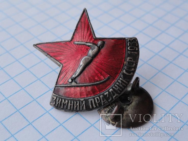 Зимний праздник СССР 1933