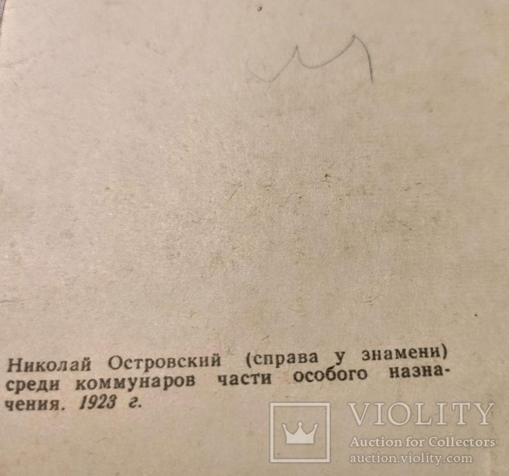 Открытка.  1й выпуск коммунаров. Николай Островский, фото №5