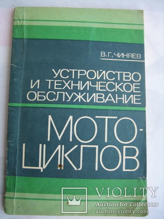 Устройство и техническое обслуживание мотоциклов. В.Г. Чиняев 1980 г., фото №2