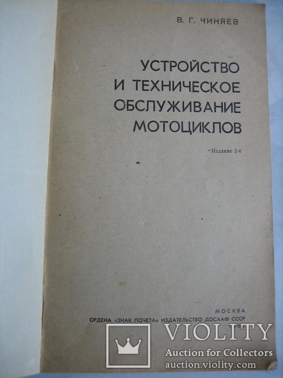 Устройство и техническое обслуживание мотоциклов. В.Г. Чиняев 1980 г., фото №4