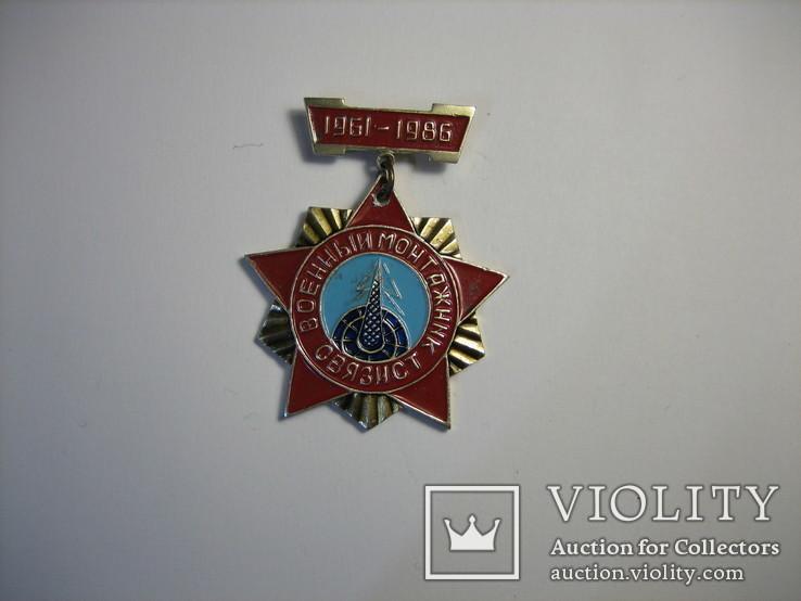 Военный монтажник связист, фото №2