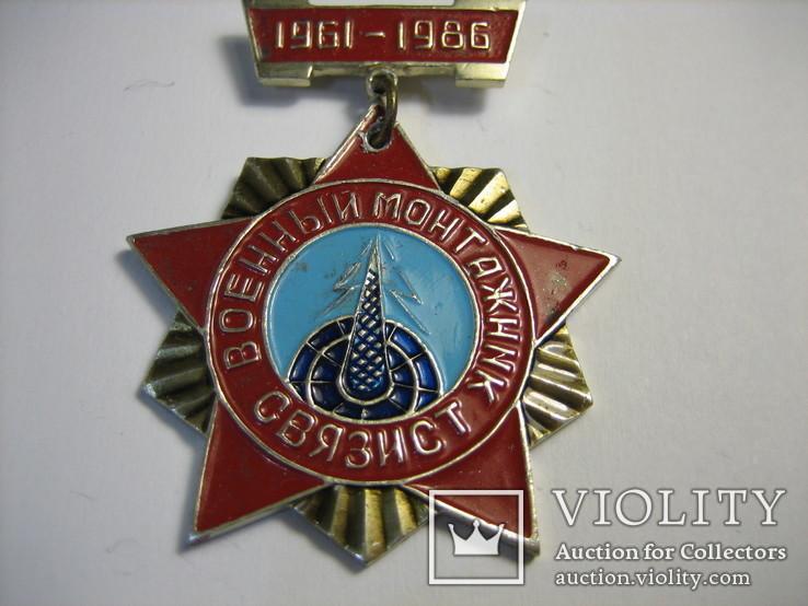 Военный монтажник связист, фото №3