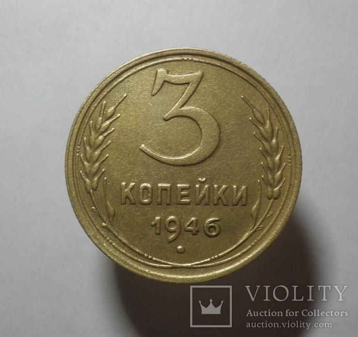 3 копейки 1946, фото №2