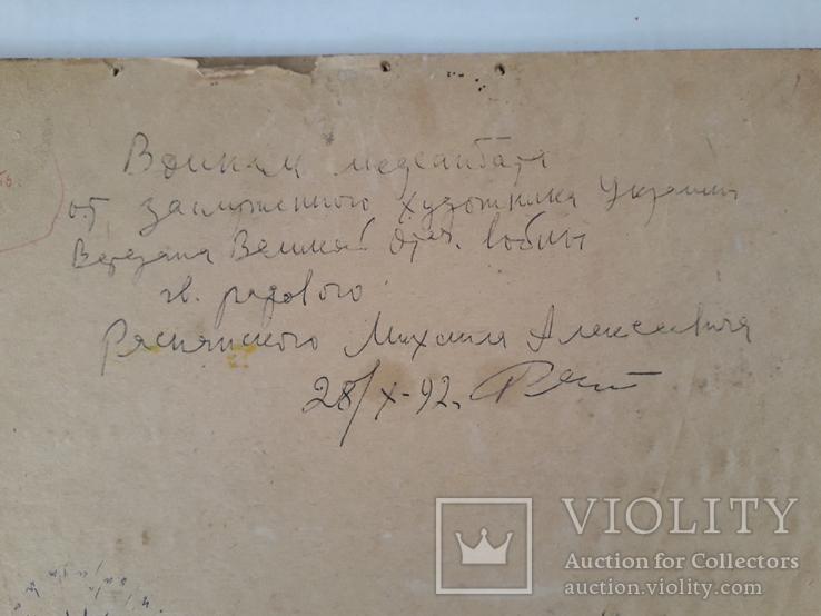 Этюд Народного художника Украины  Ряснянского М.А., фото №7