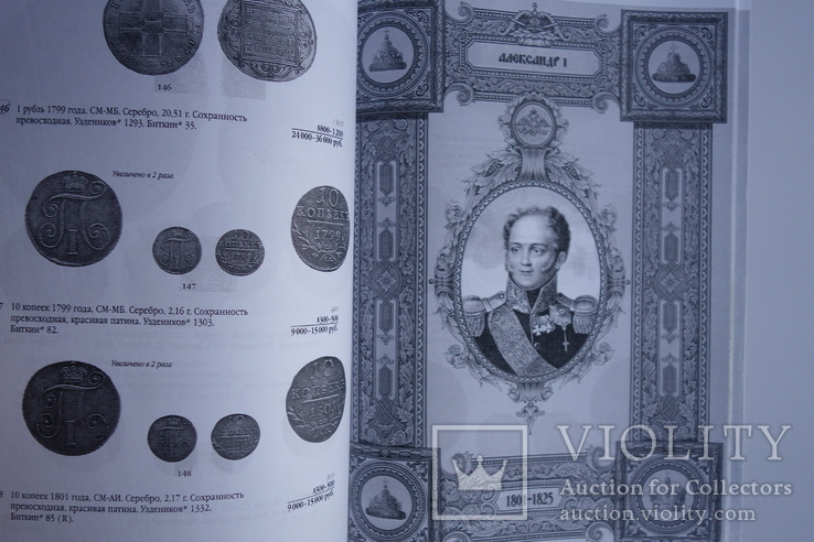 Нумизматические аукционы: Киев 2007 Москва 2005 и карманный репринт Петрова, фото №6