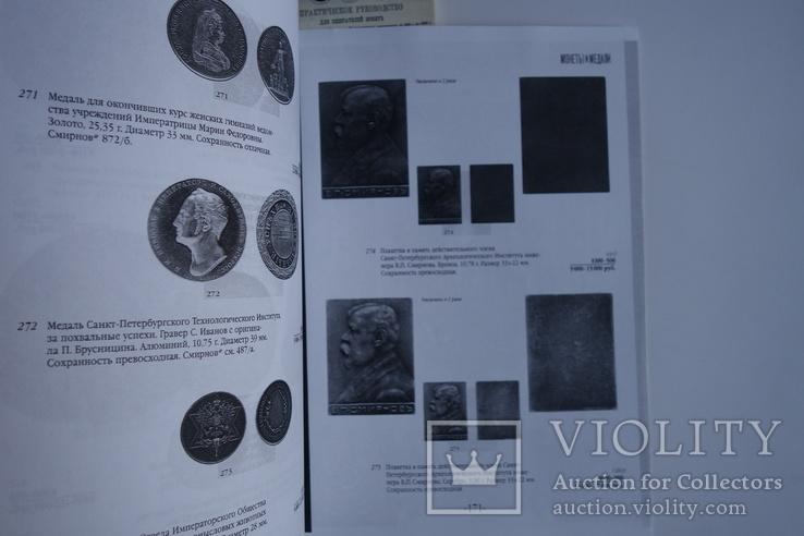 Нумизматические аукционы: Киев 2007 Москва 2005 и карманный репринт Петрова, фото №7