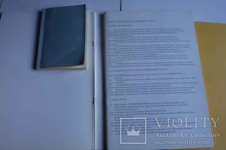 Нумизматические аукционы: Киев 2007 Москва 2005 и карманный репринт Петрова, фото №9