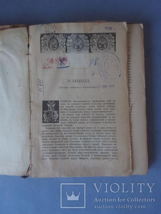 Путевые заметки. Сборник. До 1917г.