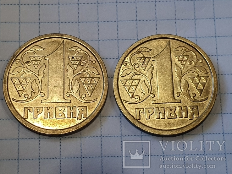 1 гривня 1995 року 2 монети