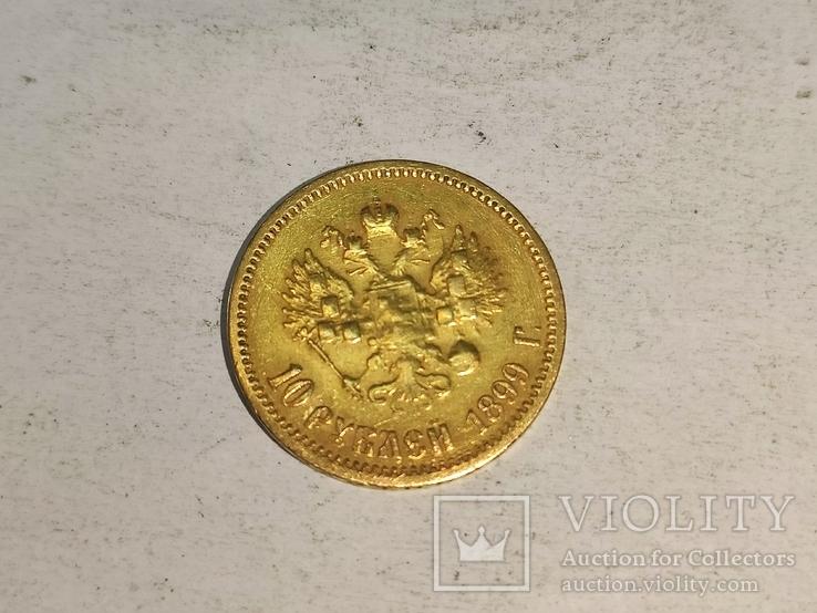 10 рублей 1899 ЭБ., фото №2
