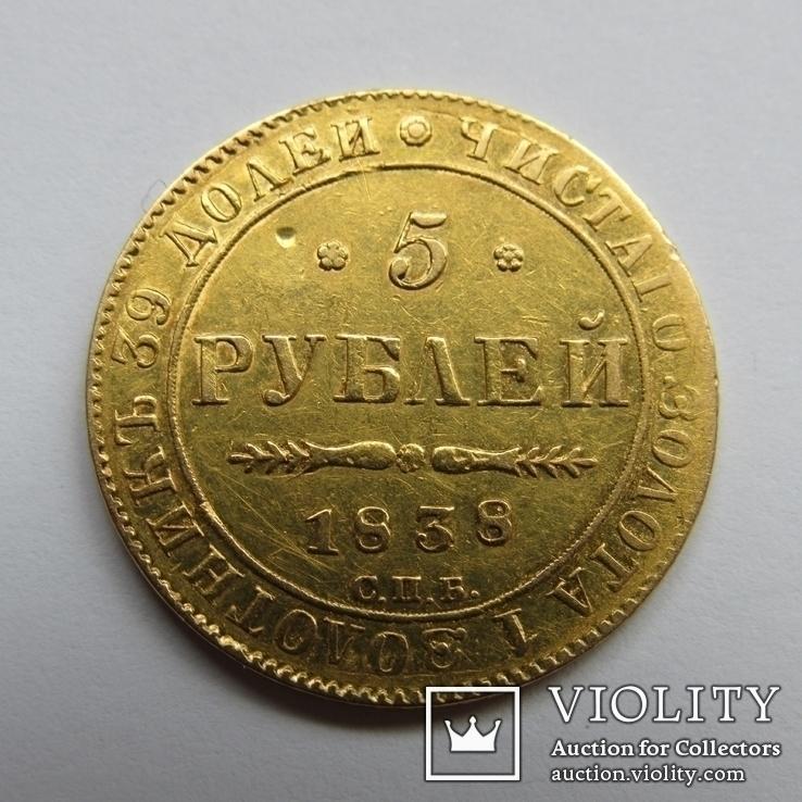 5 рублей 1838 г. Николай I, фото №5