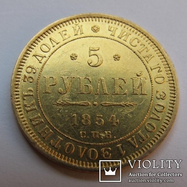 5 рублей 1854 г. Николай I, фото №3