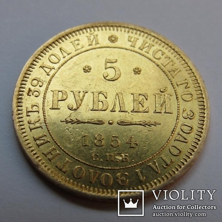 5 рублей 1854 г. Николай I, фото №9