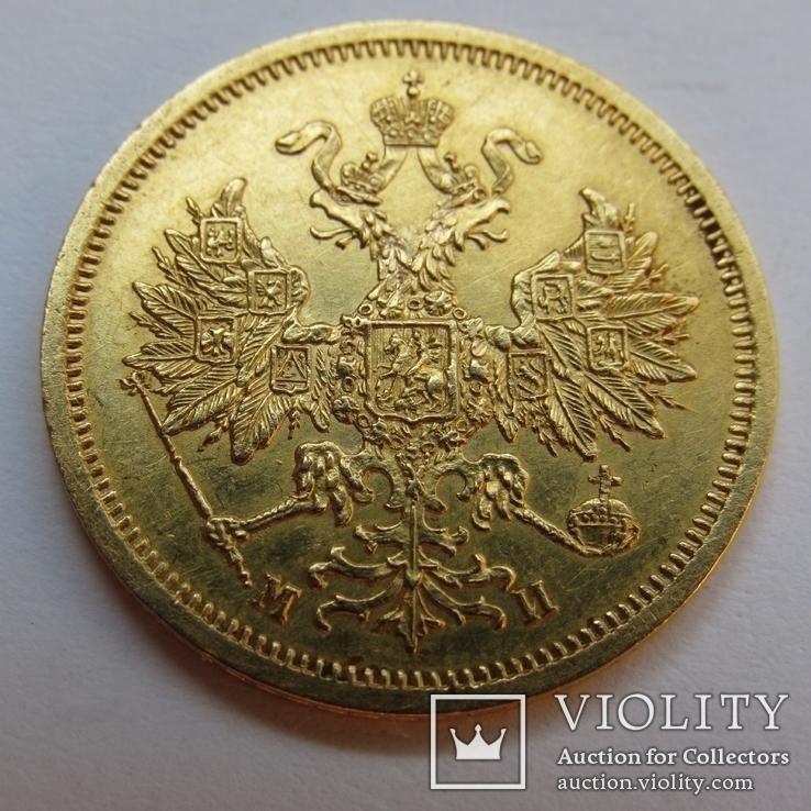 5 рублей 1863 г. Александр II, фото №2