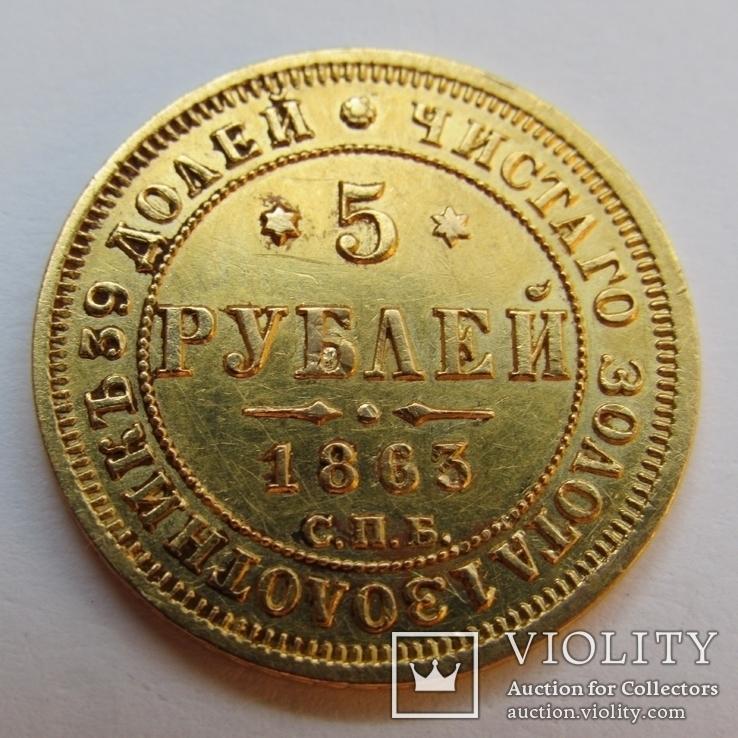 5 рублей 1863 г. Александр II, фото №3