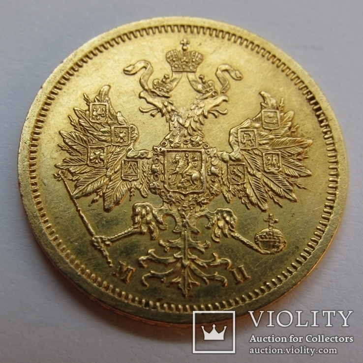 5 рублей 1863 г. Александр II, фото №4