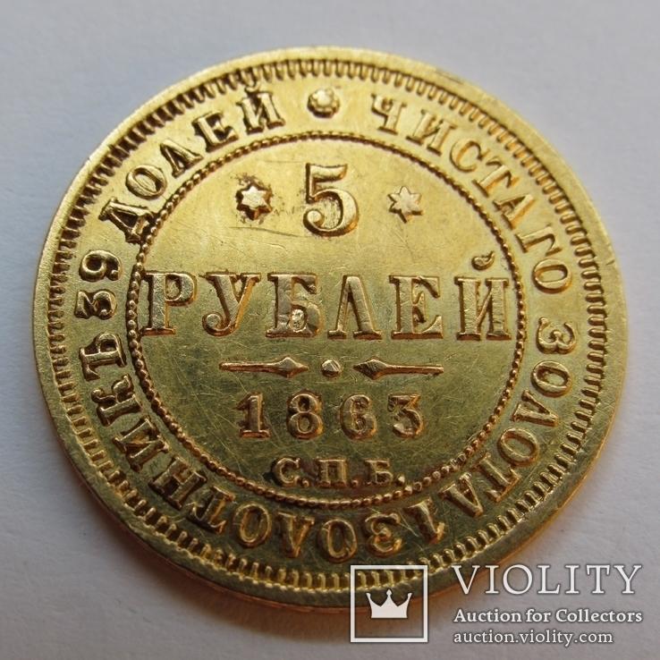 5 рублей 1863 г. Александр II, фото №5