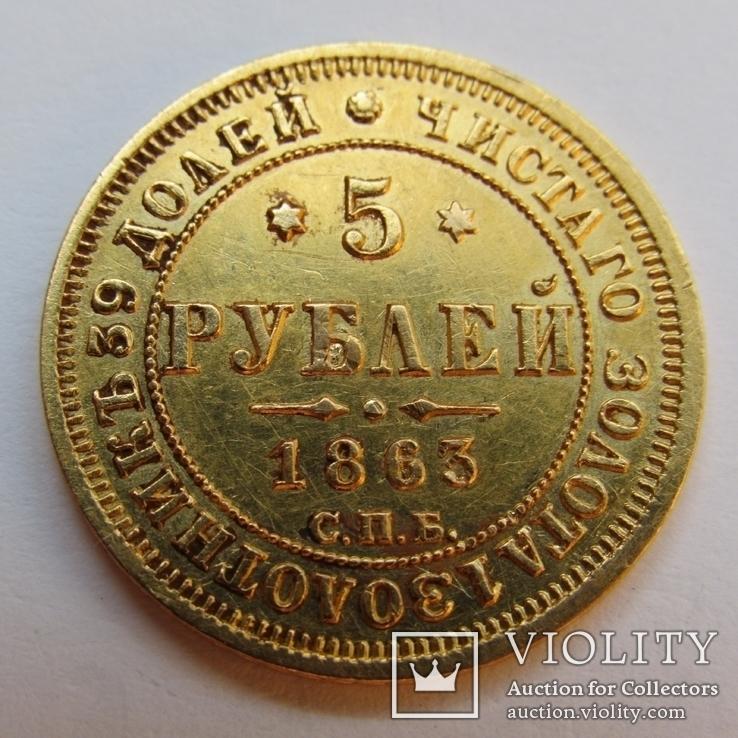 5 рублей 1863 г. Александр II, фото №7
