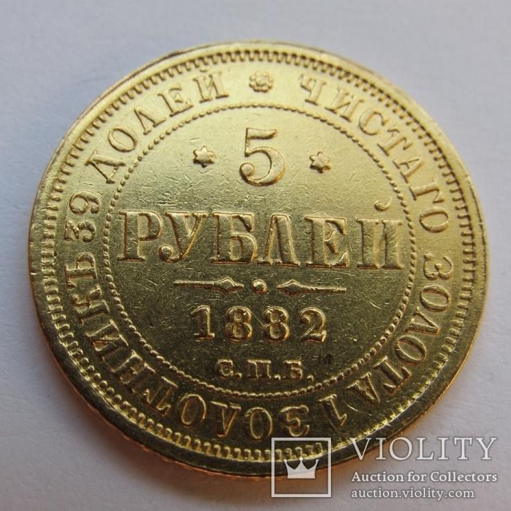 5 рублей 1882 г. Александр III, фото №2