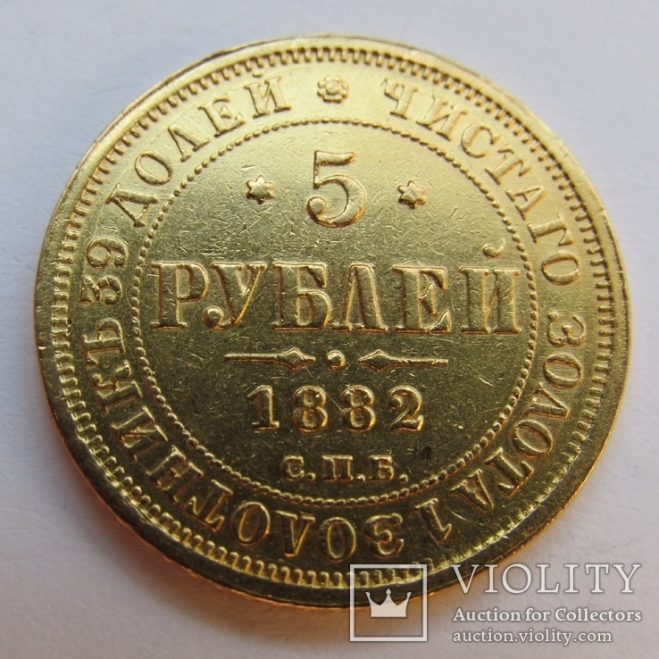 5 рублей 1882 г Александр III, фото №4