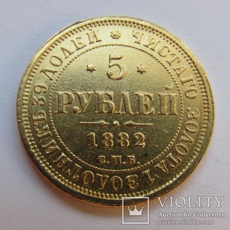 5 рублей 1882 г Александр III, фото №6