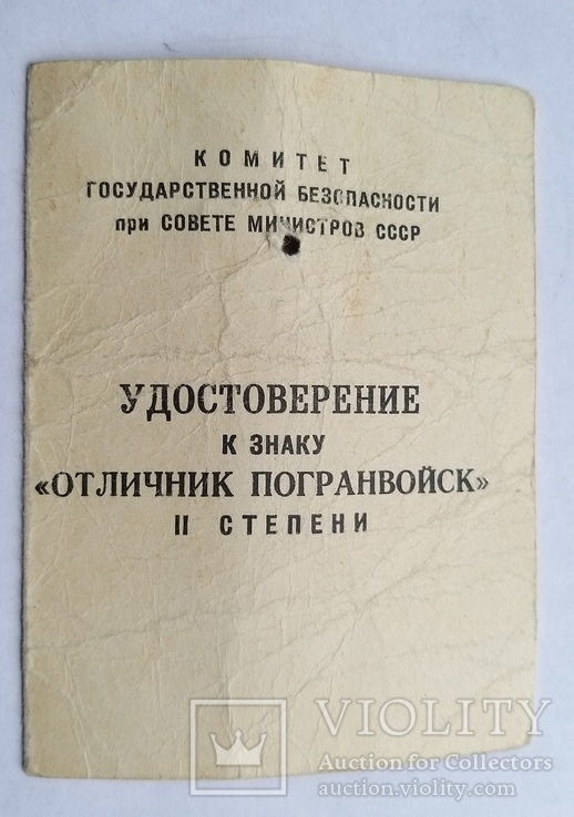 "Знаки ""Отличник погранвойск"" 1 и 2 степени на документе на одного человека, фото №3"