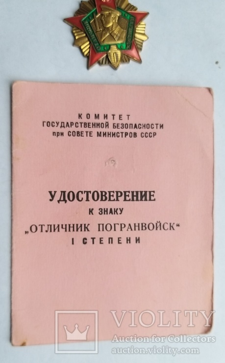 "Знаки ""Отличник погранвойск"" 1 и 2 степени на документе на одного человека, фото №8"