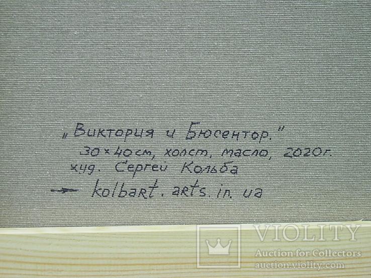 """""""Виктория и Бюсентор."""" 30х40 С. Кольба, фото №5"""
