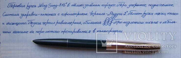 """Перьевая ручка """"Wing Sung-612"""". Пишет мягко, тонко и насыщенно., фото №8"""
