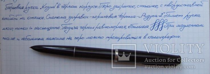 """Перьевая ручка """"Козин"""" 70-х годов. Пишет мягко, тонко и насыщенно., фото №11"""
