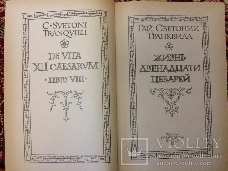 Книга, Гай Светоний Транквилл, Жизнь двенадцати Цезарей, фото №5
