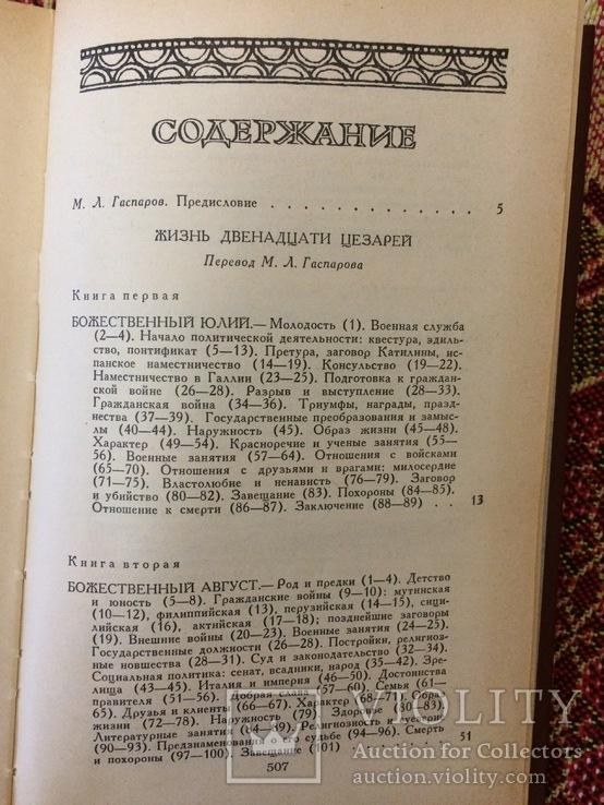 Книга, Гай Светоний Транквилл, Жизнь двенадцати Цезарей, фото №8