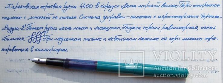 Перьевая ручка АР-4400. 60-е года. Пишет очень мягко и насыщенно., фото №9