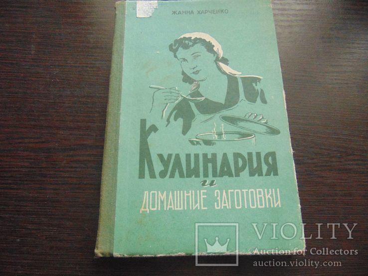 Кулинария и домашние заготовки. 1959., фото №2