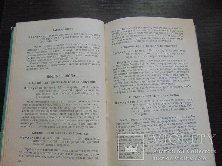Кулинария и домашние заготовки. 1959., фото №5