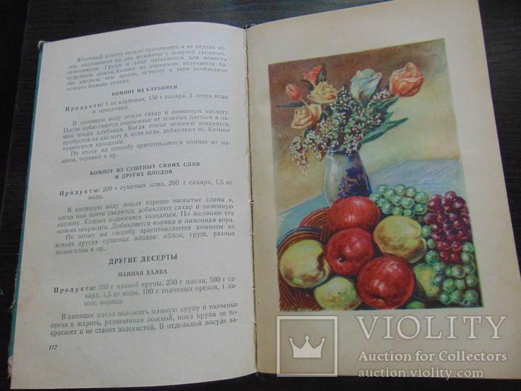Кулинария и домашние заготовки. 1959., фото №7