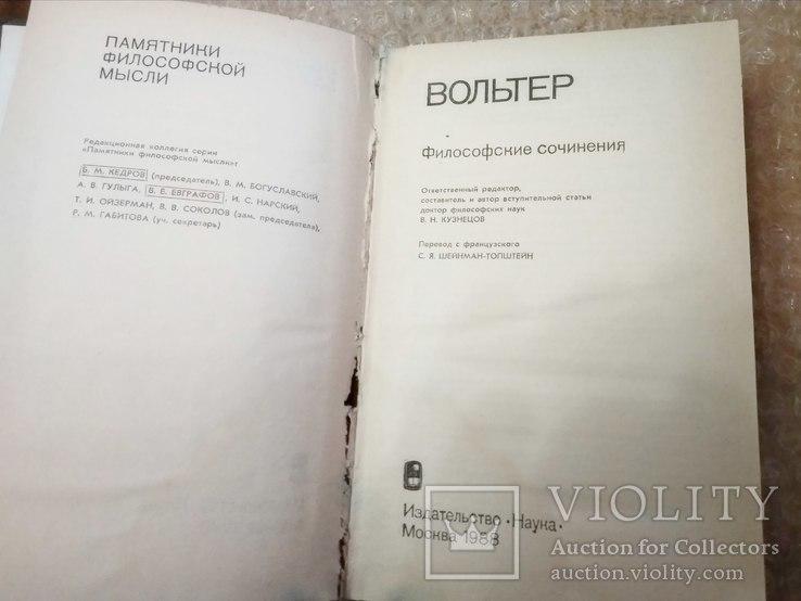 Вольтер. Философские сочинения серия Памятники философской мысли 1988, фото №3