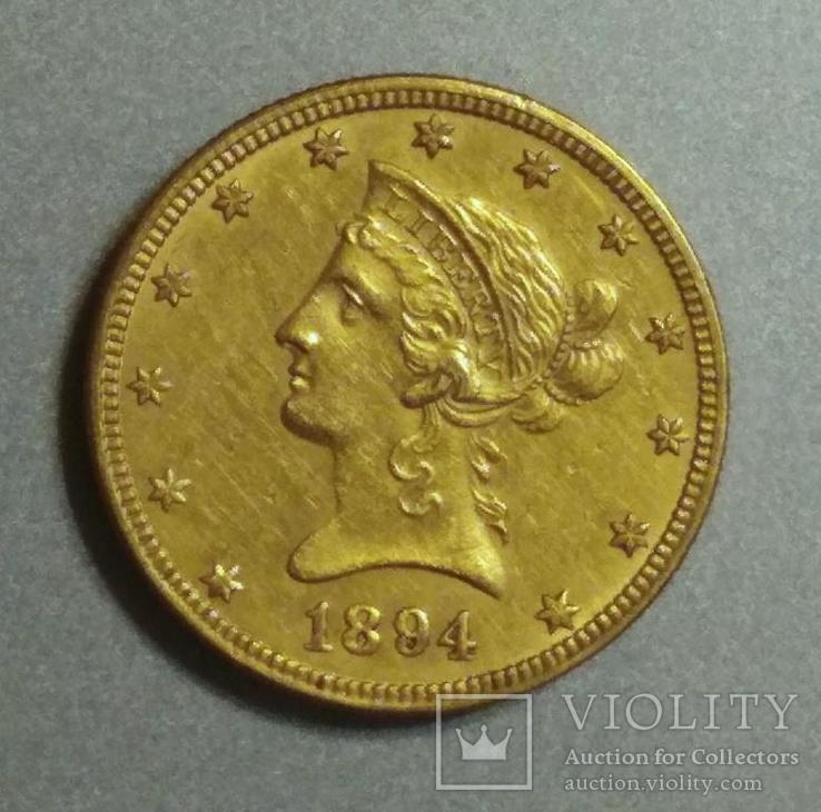 10 доларів США 1894 року, золото 900 проби, вага 16,7 г