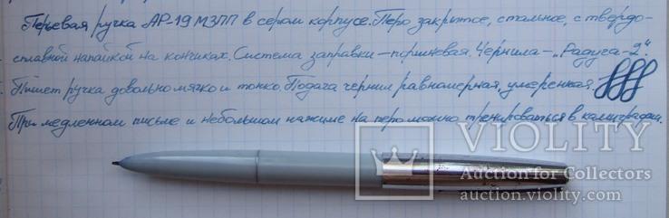 Перьевая ручка АР-19 МЗПП. Перо с напайкой. Пишет довольно мягко и тонко., фото №8
