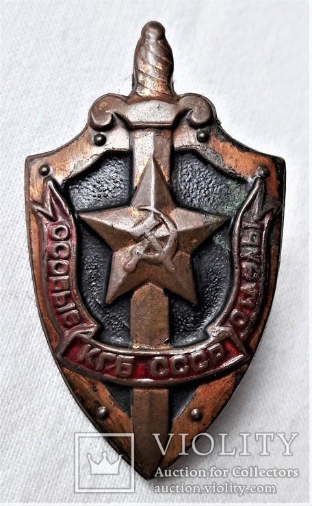 Особые Отделы КГБ СССР, союзная реплика, фото №3