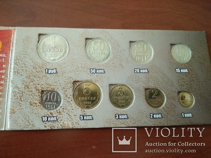 Комплект разменных обиходных монет СССР 1961 г в буклете., фото №2