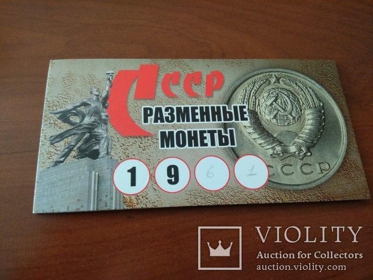 Комплект разменных обиходных монет СССР 1961 г в буклете., фото №4