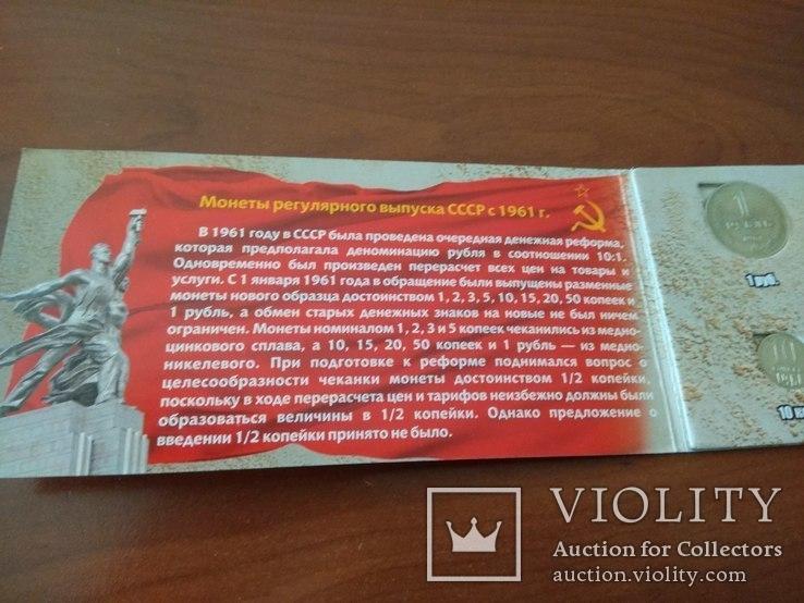 Комплект разменных обиходных монет СССР 1961 г в буклете., фото №5