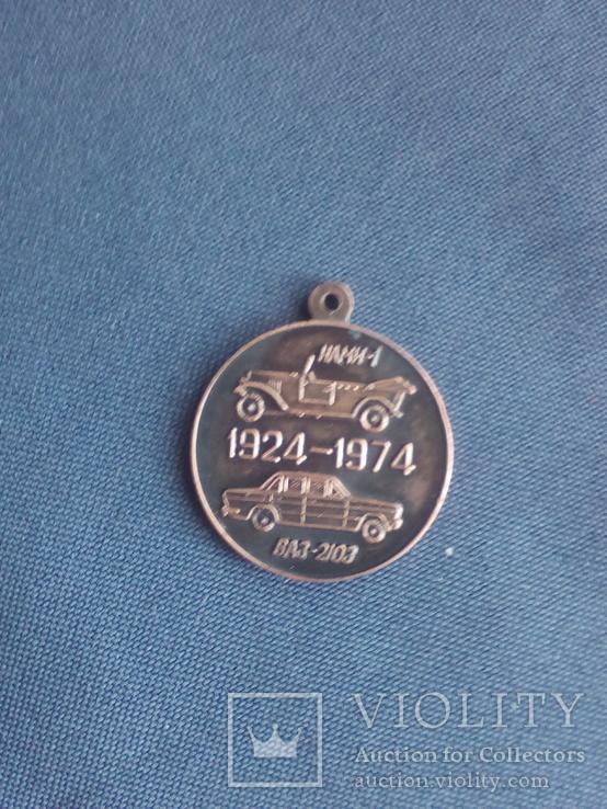 """Медаль """"50 лет Автомобильной промышленности СССР (1924 - 1974)"""", фото №5"""