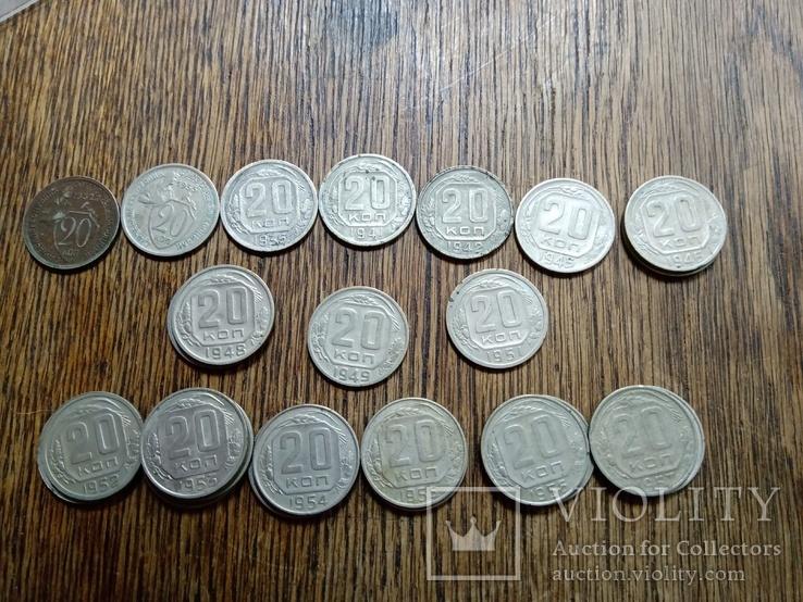 Монеты 20 коп. (1932-1957), 25 шт., фото №2