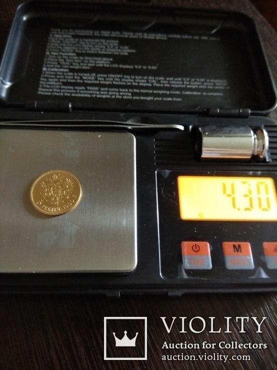 5, 7.50, 10, 15 рублей Николая 2., фото №4