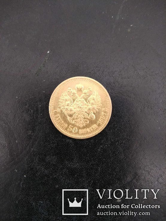 5, 7.50, 10, 15 рублей Николая 2., фото №5